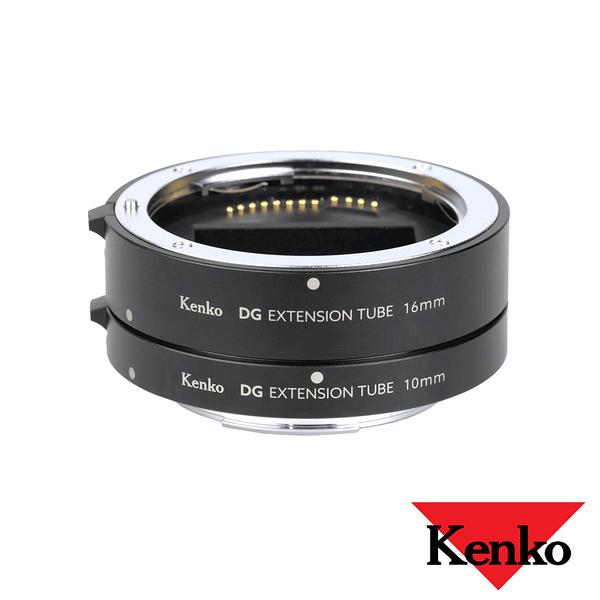 KENKO EXTENSION TUBE DG 接寫環 (2環/組) 近攝微距 可微距 / CANON RF 用 公司貨