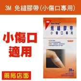 3M 免縫膠帶(小傷口專用) 1546CP 元氣健康館