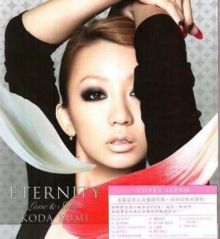 倖田來未 曠世情歌 CD (購潮8)