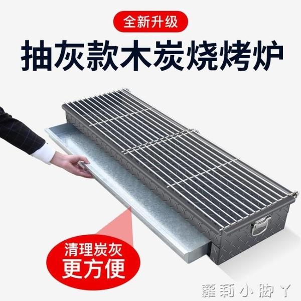 商用木炭燒烤爐加大加寬加厚抽屜燒烤架戶外擺攤燒烤店烤魚箱定做 NMS蘿莉新品
