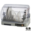 【名象】溫風循環式烘碗機/TT-866《刷卡分期+免運費》