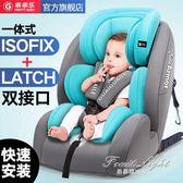 安全座椅汽車用一體式全包圍嬰兒寶寶車載9個月-12周歲通用型 果果輕時尚NMS