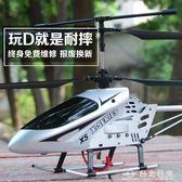 玩具超大合金遙控飛機 充電耐摔 直升機航模型飛行器兒童玩具飛機  台北日光
