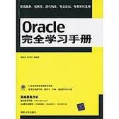書十日到貨R3Y ~Oracle 完全學習手冊(配光盤)~9787302224983 清