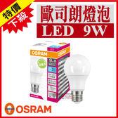 【奇亮科技】含稅 OSRAM歐司朗《9W-新上市 更亮更省電》 LED燈泡 省電 E27全電壓 白光/黃光