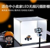 LED小型攝影棚攝影道具 僅限電壓220V