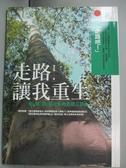 【書寶二手書T7/養生_KNQ】走路讓我重生:動、綠、奶:孫正春的奇蹟三部曲_陳芸英