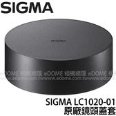 SIGMA LC1020-01 / 1020-01 原廠鏡頭蓋套 (3期0利率 免運 恆伸公司貨) 適用 12-24mm F4 DG HSM Art
