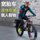 寬胎自行車帶后架24速越野沙灘成人男女變速超粗大輪胎4.0雪地山地車  聖誕節免運