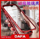 【大發】iPhone XsMax 手機殼 雙面鋼化玻璃手機殼 正反面玻璃金屬殼 防摔磁吸金屬殼 磁吸金屬殼