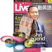 《Live互動英語》朗讀CD版 1年12期 贈 頂尖廚師TOP CHEF馬卡龍圓滿保鮮盒3件組(贈保冷袋1個)