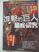 【書寶二手書T1/一般小說_BMQ】進擊的巨人最終研究_進擊的巨人調查兵團