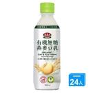馬玉山有機無糖燕麥豆乳360mlx24【愛買】