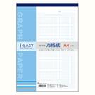 【奇奇文具】愛簡單 AD5310 A4 13K 5mm 方格紙(1包5本)