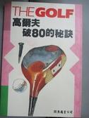 【書寶二手書T2/體育_KIW】高爾夫破80的秘訣_聯廣編輯部