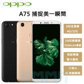 【送馬拉松腰包】OPPO A75 6吋 4G/32G 1600萬畫素 3200mAh電量 指紋辨識 雙卡雙待 八核心 智慧型手機