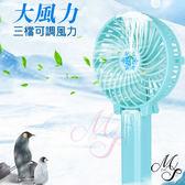 【Miss Sugar】手持小風扇手拿折疊式-顏色隨機【K4002349】