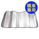 YARK雙層氣泡式遮陽板-轎車130x60cm【亞克】