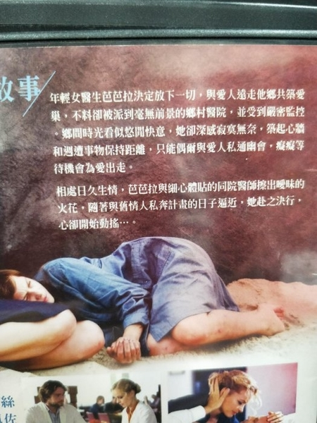 挖寶二手片-P23-011-正版DVD-電影【為愛出走】-奧斯卡金像獎最佳外語片(直購價)