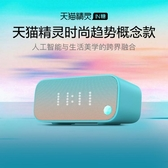 智慧音響 IN糖智能音箱硬糖方糖藍牙音響AI智能鬧鐘家用智能機器人 莎瓦迪卡