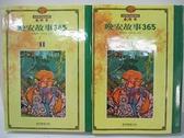 【書寶二手書T4/兒童文學_KKB】格林童話_共2本合售