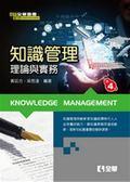 知識管理理論與實務(第四版)(精裝本)