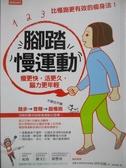【書寶二手書T3/養生_NGU】腳踏慢運動-瘦更快,活更久,腦力更年輕_田中宏曉