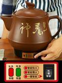 養生壺神養全自動煎藥壺中藥壺罐220v爾碩數位3c