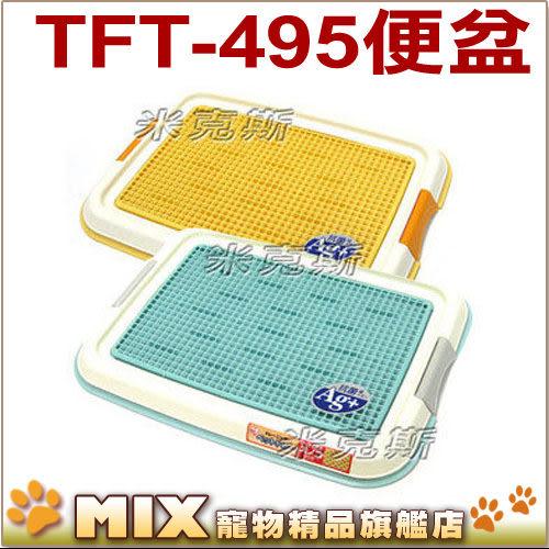 ◆MIX米克斯◆【特價】日本IRIS.TFT-495平面附網底尿盆.防抓防咬,皮狗專用便盆