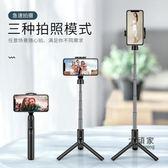 自拍棒 通用型拍拍神器遙控三腳架適用蘋果手機直播支架迷你杠多功能自拍棒伸縮 3色