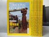【書寶二手書T7/雜誌期刊_RBP】國家地理雜誌_2006/1~12月合售_伊拉克庫德族獨領風騷等