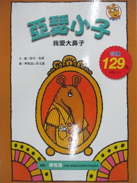 【書寶二手書T2/少年童書_DK5】我愛大鼻子:亞瑟小子(精裝)_馬可.布朗,  畢恆達, 洪文龍