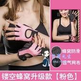 運動手套 健身手套女防滑半指護手腕男器械訓練瑜珈鍛煉防起繭夏季薄款 3色