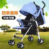 寶寶推車 簡易便攜嬰兒推車可坐可躺寶寶車傘車輕便折疊四季通用小bb嬰兒車 igo小宅女