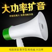 手持折疊式大功率錄音喊話器話筒多功能擴音器喇叭喊話喇叭叫賣器