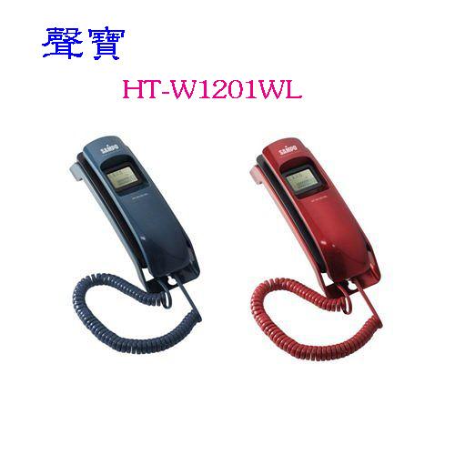 聲寶來電顯示有線電話 HT-W1201WL (紅、藍綠)  ◆61組8位元來電號碼查詢及回撥功能☆6期0利率↘☆