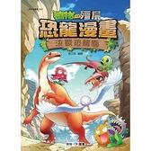 植物大戰殭屍恐龍漫畫(2)決戰恐龍園