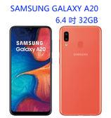【刷卡分期】SAM A20 / SAMSUNG Galaxy A20  6.4 吋 32G  4G + 4G 雙卡雙待 獨立三卡插槽