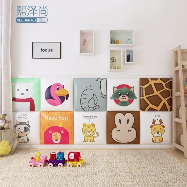 壁貼 兒童卡通防撞墻貼幼兒園軟包寶寶房榻榻米自沾床頭軟包墊臥室墻圍 JD特賣