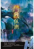 鬥戰狂潮(第四十二卷):礦洞任務