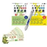 大考7000必考單字 套書(全2書)+ LiveABC智慧點讀筆16G( Type-C充電版)+ 7-11禮券500元