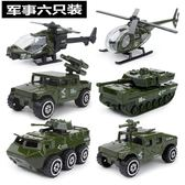 1:87合金車模玩具車滑行套裝軍事坦克飛機裝甲車男孩汽車戰車模型-享家生活館