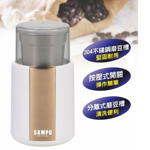 (福利品)【聲寶】304不鏽鋼電動咖啡磨豆機 / 磨豆槽 / 分離式好清洗 / HM-L1601BL -保固免運
