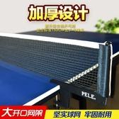PELE乒乓球網架套裝含網加厚乒乓網架 室內外通用乒乓球架子