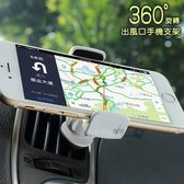 【CR0102】汽車出風口360度旋轉手機架 車用手機座 3.5-6吋手機支架 GPS導航架 平板架