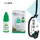ISTA 伊士達【Co2測試液】二氧化碳 Co2長期監測器 專用CO2測試補充液 魚事職人