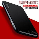 iPhone 8 6 6S 7 Plus  閃粉 全包 手機殼 防摔 博創 晶彩 手機套 保護殼 保護套 防摔殼