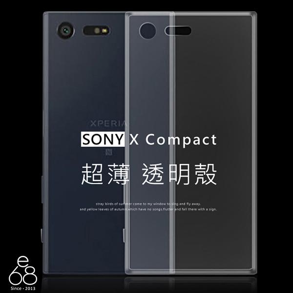 E68精品館 超薄 透明殼 SONY X Compact 手機殼 TPU 軟殼 隱形 裸機 保護套 清水套 無掀蓋 保護殼