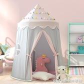 兒童帳篷游戲屋室內家用女孩男孩寶寶公主城堡小房子玩具屋蒙古包 NMS生活樂事館