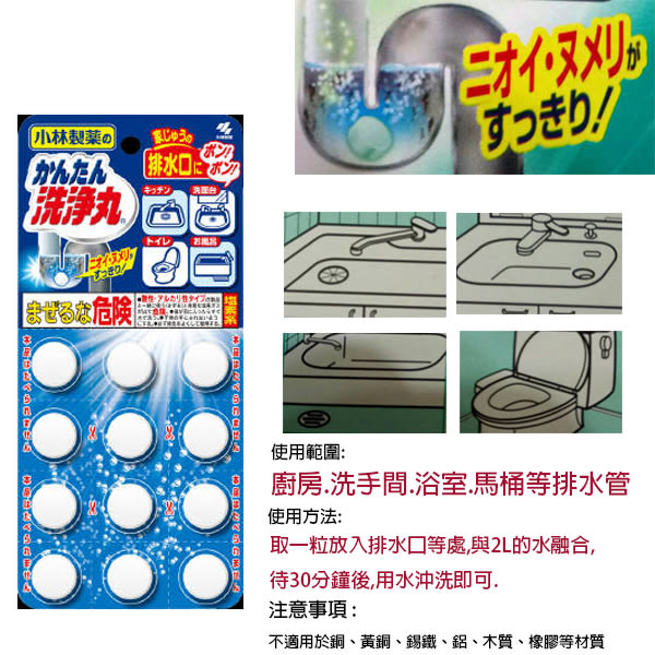 小林製藥 排水管除垢錠-無香(12錠)